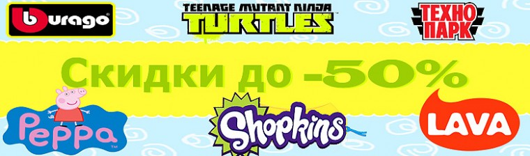 Акция TMNT, Shopkins, PEPPA