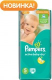 Подгузники Pampers Active Baby Junior, 11-18 кг, 58 шт