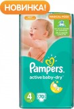 Подгузники Pampers Active Baby Maxi, 7-14 кг, 70 шт