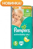 Подгузники Pampers Active Baby Junior, 11-18 кг, 64 шт