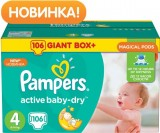 Подгузники Pampers Active Baby Maxi, 7-14 кг, 106 шт