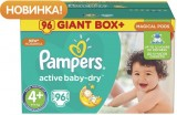 Подгузники Pampers Active Baby Maxi Plus, 9-16 кг, 96 шт